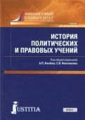 История политических и правовых решений (для магистров). Учебник