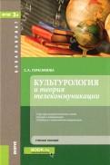 Культурология и теория телекоммуникаций. Учебное пособие