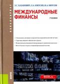 Международные финансы (для бакалавров). Учебное пособие