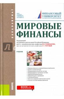 Мировые финансы. Учебник мамаева л институциональная экономика учебник