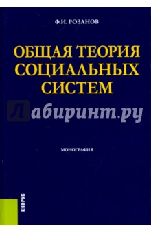 Общая теория социальных систем. Монография екатерина валерьевна юрчак теория вины в праве монография