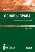 Основы права (СПО). Учебное пособие