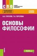 Основы философии (СПО). Учебное пособие