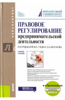 Правовое регулирование предпринимательской деятельности (для бакалавров). Учебное пособие