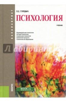 Психология (для бакалавров). Учебник психология и работа