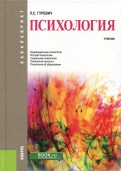 Психология (для бакалавров). Учебник
