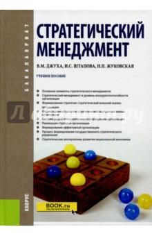Стратегический менеджмент. Учебное пособие для бакалавров