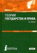 Теория государства и права (СПО). Учебник