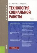 Технология социальной работы (для бакалавров). Учебник