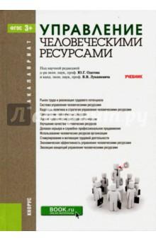 Управление человеческими ресурсами (для бакалавров). Учебник цена 2016