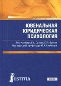 Ювенальная юридическая психология. Учебник