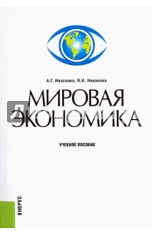 Мировая экономика. Учебное пособие экономика