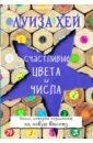 Обложка Счастливые цвета и числа