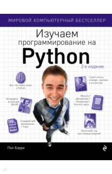 Изучаем программирование на Python эрик фримен изучаем программирование на javascript