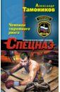 Чемпион тюремного ринга, Тамоников Александр Александрович