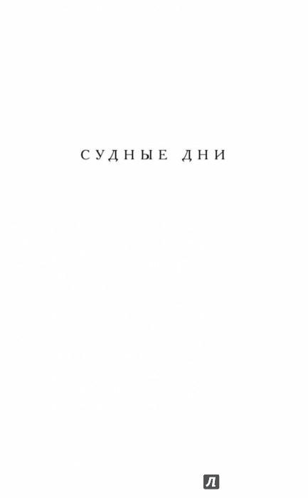 Иллюстрация 1 из 13 для Неудачная охота - Андрей Волос | Лабиринт - книги. Источник: Лабиринт