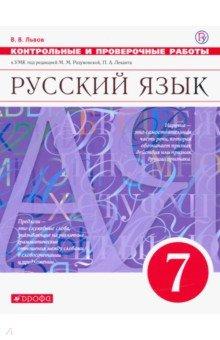 Русский язык. 7 класс. Контрольные и проверочные работы