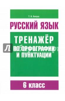 Русский язык. 6 класс. Тренажер по орфографии и пунктуации