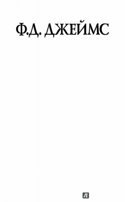 Иллюстрация 1 из 14 для Первородный грех - Филлис Джеймс | Лабиринт - книги. Источник: Лабиринт