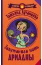Луганцева Татьяна Игоревна Запутанная нить Ариадны