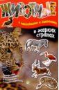 Животные: В жарких странах (с наклейками и заданиями)
