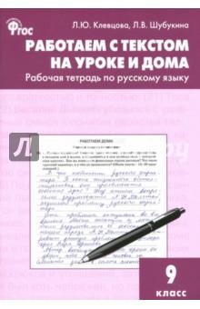 Русский язык. 9 класс. Работаем с текстом на уроке и дома. ФГОС