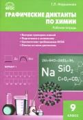 Химия. 9 класс. Графические диктанты. ФГОС