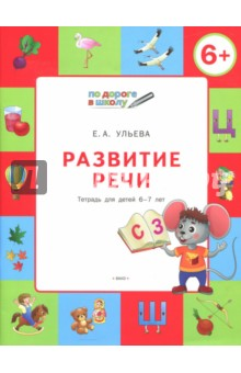Развитие речи. Тетрадь для занятий с детьми 6-7 лет. ФГОС