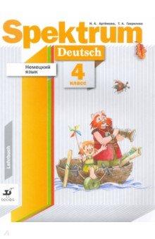 Немецкий язык. 4 класс. Spektrum. Учебное пособие немецкий язык 2 класс spektrum учебное пособие фгос