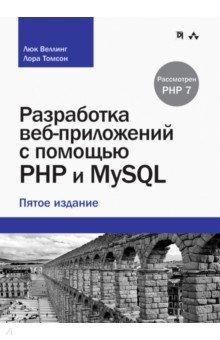 Разработка  веб-приложений с помощью PHP и MySQL колисниченко д php и mysql разработка веб приложений 5 е издание