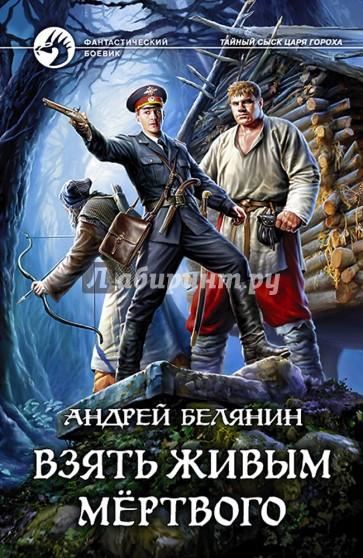 Взять живым мёртвого, Белянин Андрей Олегович