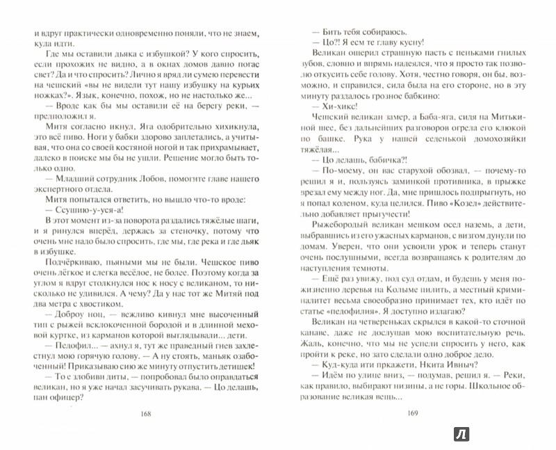 Иллюстрация 1 из 27 для Взять живым мёртвого - Андрей Белянин | Лабиринт - книги. Источник: Лабиринт