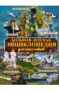 Большая детская энциклопедия для мальчиков, Вайткене Любовь Дмитриевна,Мерников Андрей Геннадьевич,Никитенко Ирина Юрьевна
