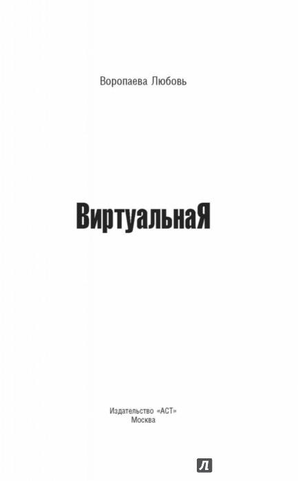 Иллюстрация 1 из 15 для ВиртуальнаЯ | Лабиринт - книги. Источник: Лабиринт