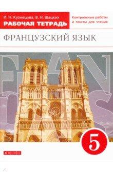 Французский язык как второй иностранный. 5 класс. Рабочая тетрадь. ФГОС