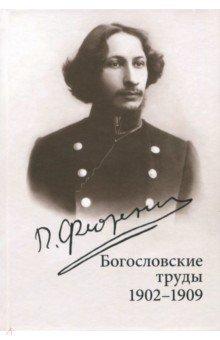 Богословские труды. 1902-1909