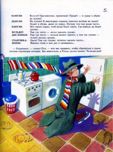 Иллюстрация 1 из 16 для День рожденья или шоколадное воскресенье - Юрий Лавут | Лабиринт - книги. Источник: Лабиринт