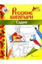 Садко отсутствует русские богатыри сборник
