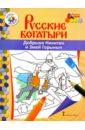 Добрыня Никитич и Змей Горыныч отсутствует русские богатыри сборник