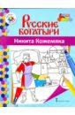 Никита Кожемяка отсутствует русские богатыри сборник