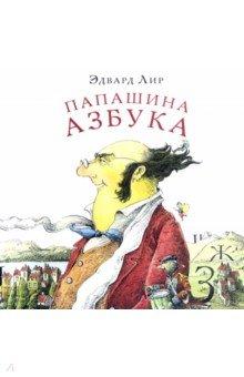 Купить Папашина азбука, Нигма, Зарубежная поэзия для детей