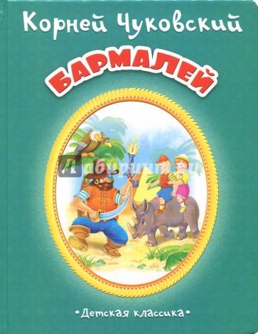 Бармалей, Чуковский Корней Иванович