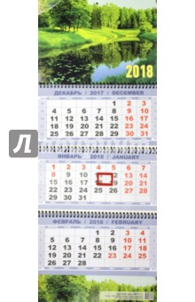 Квартальный календарь на 2018 год Река, Россия