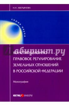 Конституционно-правовое регулирование земельных отношений в Российской Федерации. Монография