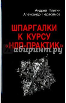 "Шпаргалки к курсу ""НЛП - Практик"""