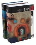 Триалог 2. Искусство в пространстве эстетического опыта. В 2-х томах