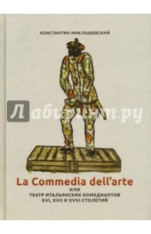 La commedia dell'arte или Театр итальянских комедиантов XVI - XVII столетий dante alighieri la divina commedia purgatorio superacquarelli