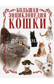 Кошки. Большая энциклопедия