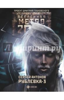 Метро 2033. Рублевка-3. Книга мертвых метро 2033 крым 3 пепел империй