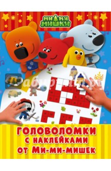 Купить Головоломки с наклейками от Ми-мимишек, АСТ, Головоломки, игры, задания
